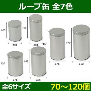 送料無料・コーヒー・お菓子用 ループ缶 φ64×H103(mm)ほか 100〜300g「70〜120個」選べる全27種