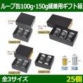 送料無料・ループ缶 黒ギフト箱 155×130×H65(mm)ほか 適用サイズ:100g兼150g細「25個」選べる全3種