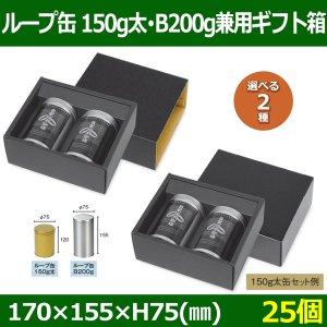 送料無料・ループ缶 黒ギフト箱 170×155×H75(mm) 適用サイズ:150g太兼B200g×2「25個」選べる全2種