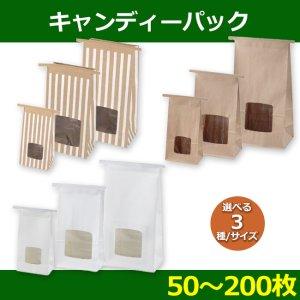 送料無料・キャンディーパック ワイヤー付クラフト袋 90×55×H170(mm) ほか「50〜200枚」選べる全3種