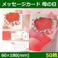 送料無料・ギフトカード レーザー加工メッセージカード 母の日 60×180(mm) 「50枚」