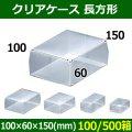 送料無料・クリアケース 長方形 100×60×150(mm) 「100/500箱」