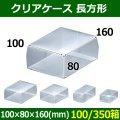 送料無料・クリアケース 長方形 100×80×160(mm) 「100/350箱」