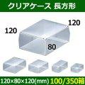 送料無料・クリアケース 長方形 120×80×120(mm) 「100/350箱」