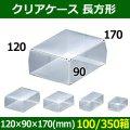 送料無料・クリアケース 長方形 120×90×170(mm) 「100/350箱」