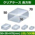 送料無料・クリアケース 長方形 50×30×H70(mm) 「100/500箱」