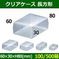 送料無料・クリアケース 長方形 60×30×H80(mm) 「100/500箱」