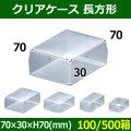 送料無料・クリアケース 長方形 70×30×H70(mm) 「100/500箱」