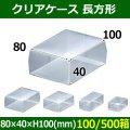 送料無料・クリアケース 長方形 80×40×H100(mm) 「100/500箱」