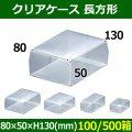 送料無料・クリアケース 長方形 80×50×H130(mm) 「100/500箱」