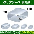 送料無料・クリアケース 長方形 90×50×H110(mm) 「100/500箱」