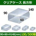 送料無料・クリアケース 長方形 90×60×H140(mm) 「100/500箱」