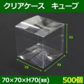 送料無料・クリアケース キューブ型 70×70×70mm 「500枚」(上:差込、下:組底タイプ)