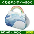 送料無料・菓子用ギフト箱 くじらハンディーBOX 160×65×110(mm) 「100個」