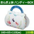 送料無料・菓子用ギフト箱 きんぎょ鉢 ハンディーBOX 160×65×110(mm) 「100個」