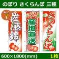 送料無料・フルーツ用資材 のぼり 600×1800(mm) 「1枚」全三種