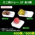 送料無料・フルーツ用紙トレー  ミニ段トレー  全3サイズ  「400個/600個」