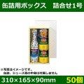 送料無料・缶詰用ギフトボックス 詰合せ1号 310×165×90mm「50個」