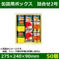 送料無料・缶詰用ギフトボックス 詰合せ2号 275×240×90mm「50個」