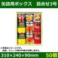 送料無料・缶詰用ギフトボックス 詰合せ3号 310×240×90mm「50個」