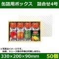 送料無料・缶詰用ギフトボックス 詰合せ4号 330×200×90mm「50個」