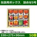 送料無料・缶詰用ギフトボックス 詰合せ5号 330×275×90mm「50個」