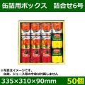 送料無料・缶詰用ギフトボックス 詰合せ6号 335×310×90mm「50個」
