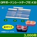 送料無料・OPPボードン(曇り止め)シート テープ付   全3サイズ「3,000枚」