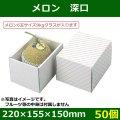 送料無料・メロン用ギフトボックス メロン深口  220×155×150mm「50個」