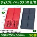 送料無料・フルーツ用陳列棚  ディスプレイボックス3段  赤/黒   500×250×65mm「50個」