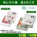 送料無料・桃用ギフトボックス ホレスト桃  全2サイズ「50個/40個」