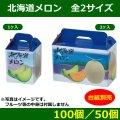 送料無料・メロン用ギフトボックス 北海道メロン  全2サイズ「100個/50個」