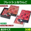 送料無料・りんご用ギフトボックス  フレッシュなりんご大   400×285×110mm「30個」