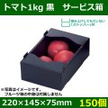 送料無料・トマト用ギフトボックス  トマト1kg黒 サービス箱 220×145×75mm「150個」