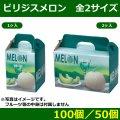 送料無料・メロン用ギフトボックス ビリジスメロン  全2サイズ「100個/50個」