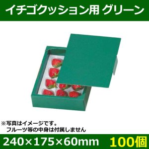 画像1: 送料無料・いちご用ギフトボックス  イチゴクッション用グリーン  240×175×60mm「100個」