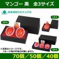 送料無料・マンゴー用ギフトボックス マンゴー黒 全3サイズ「70個/50個/40個」