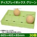 送料無料・メロン用ディスプレイボックス グリーン  605×405×85mm「40個」