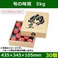 送料無料・フルーツギフトボックス  旬の味覚5kg   435×345×105mm「30個」