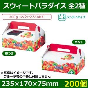 画像1: 送料無料・手提げ式 いちご用ギフトボックス  スウィートパラダイス 235×170×75mm  全2種 「200個」