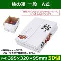 送料無料・柿用ギフトボックス 柿の箱一段 A式   395×320×95mm(外寸)「50個」