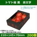送料無料・トマト用ギフトボックス  トマト箱黒 赤文字 210×145×70mm「200個」