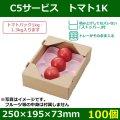 送料無料・トマト用ギフトボックス  C5サービス トマト1K 250×195×73mm「100個」