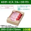 送料無料・トマト用ギフトボックス  K5サービス フルーツトマト 295×210×73mm「100個」