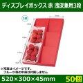 送料無料・いちごパック用陳列棚  ディスプレイボックス 赤  浅深兼用3段   520×300×45mm「50個」