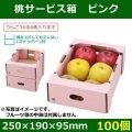 送料無料・果物用ボックス 桃サービス箱ピンク 250×190×95mm「150個」