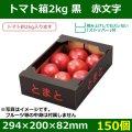 送料無料・トマト用ギフトボックス  トマト箱2kg黒 赤文字 294×200×82mm「150個」
