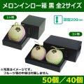 送料無料・メロン用ギフトボックス メロン インロー箱 黒  全2サイズ「50個/40個」