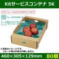送料無料・フルーツギフトボックス  K6サービスコンテナ 5K   460×305×129mm「80個」