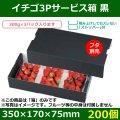 送料無料・いちご用ギフトボックス  イチゴ3Pサービス箱 黒  350×170×75mm「200個」